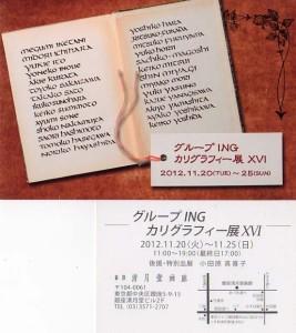 ING2012