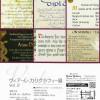 カリグラフィー展のお知らせです『Viale calligraphy vol.2』