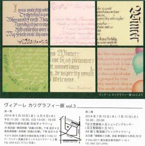 カリグラフィー展のお知らせです『Viale calligraphy vol.3』