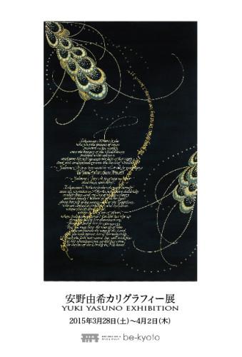 安野由希カリグラフィー展