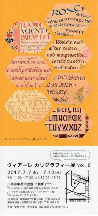 ヴィアーレ カリグラフィー展 vol.6 のお知らせ