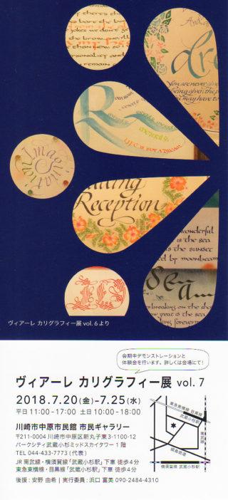 ヴィアーレ カリグラフィー展 vol.7 のお知らせ